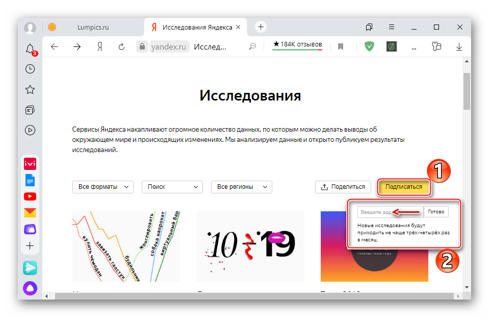 Подписка на исследования Яндекса