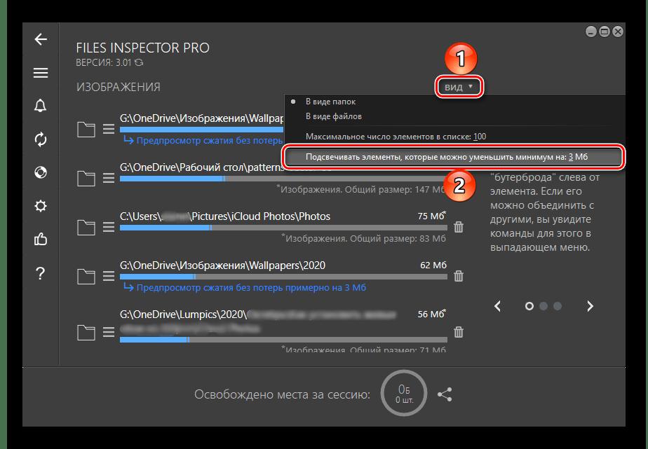 Подсвечивать элементы, которые могут быть уменьшены с помощью программы Files Inspector для ПК