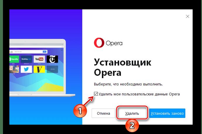 Подтвердить удаление браузера Opera в средстве Программы и компоненты в Windows 10