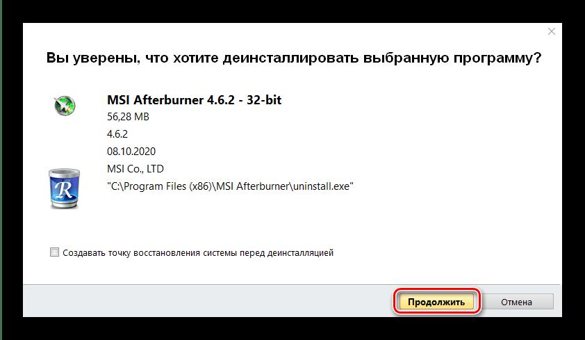 Подтвердить удаление софта для переустановки для включения мониторинга в MSI Afterburner