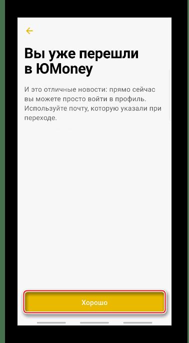 Подтверждение перехода в приложение ЮMoney