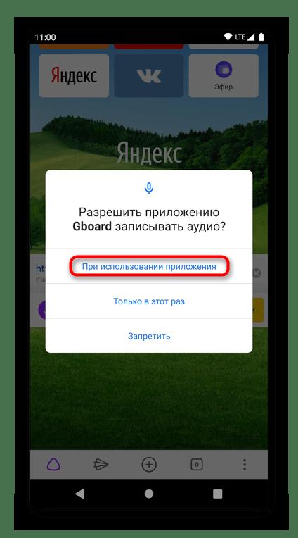 Подтверждение разрешения использования микрофона для голосового ввода через клавиатуру в Android