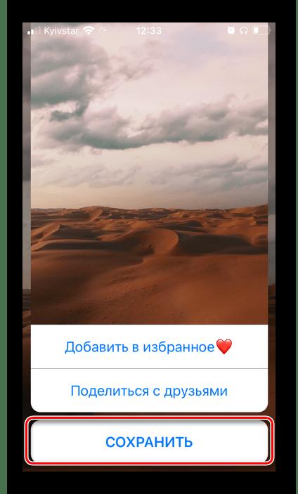 Подтверждение сохранения изображения в приложении Живые обои на айфон 11 для iPhone