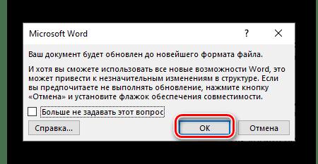 Подтверждение сохранения конвертированного файла формата PDF в программе Microsoft Word
