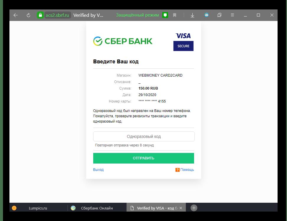 Подтверждение транзакции для перевода денег с карты Сбербанка на WebMoney через фирменный сервис Банковская карта