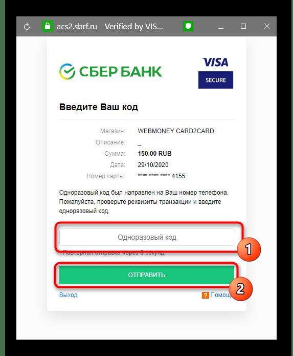 Подтверждение транзакции при переводе денег с банковской карты Сбербанка через личный аккаунт в WebMoney