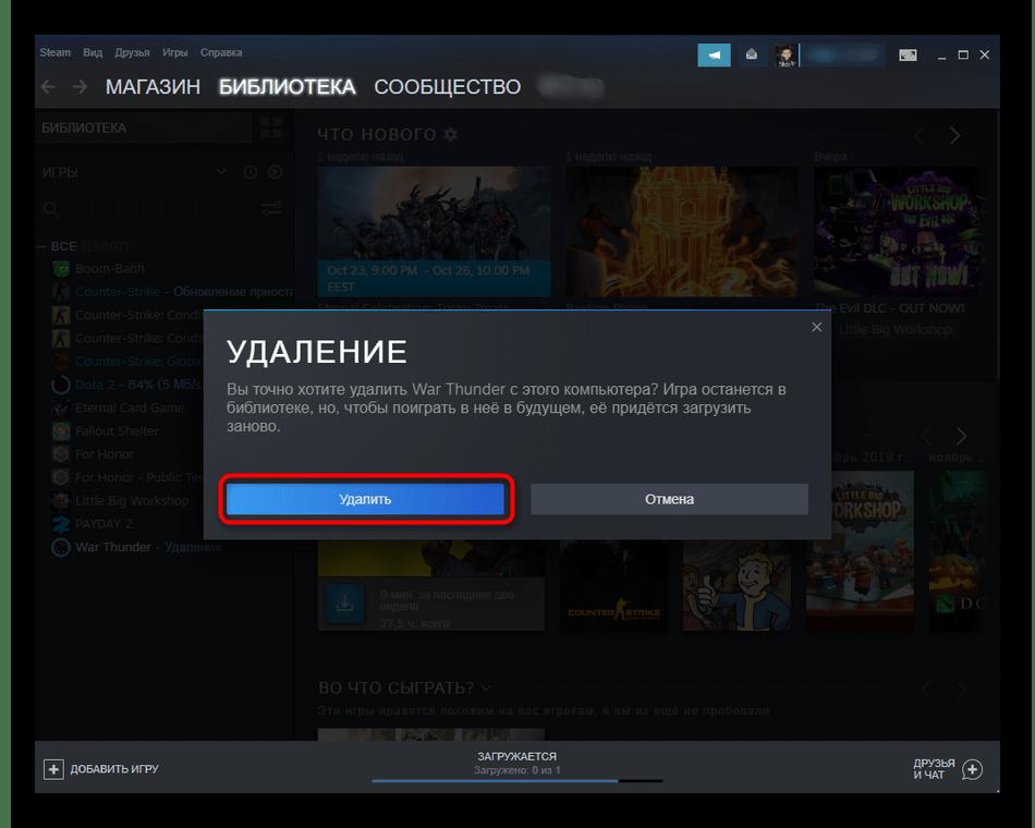 Подтверждение удаления игры War Thunder через CCleaner