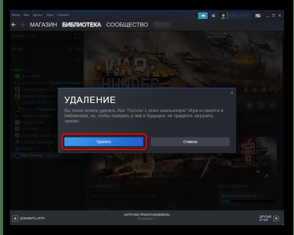 Подтверждение удаления игры War Thunder через игровую площадку Стим