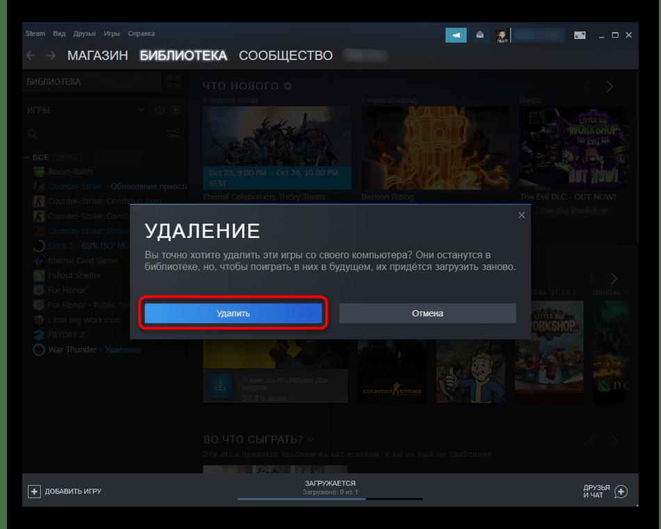 Подтверждение удаления игры War Thunder с компьютера через Программы и компоненты