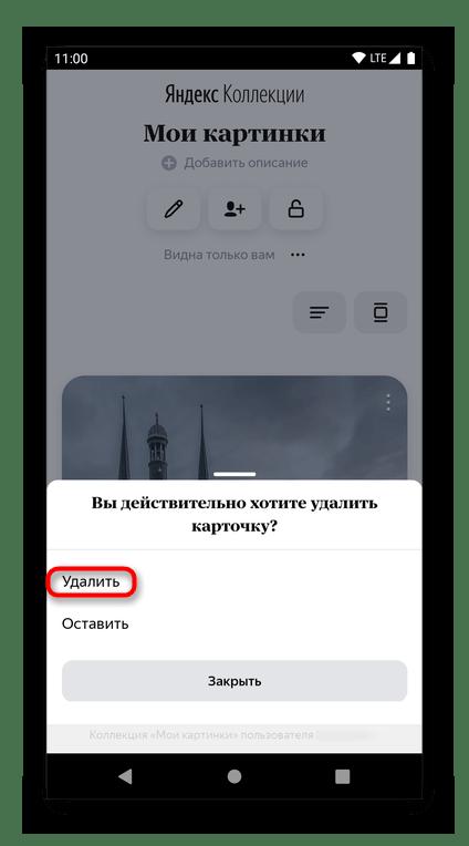 Подтверждение удаления нескольких карточек из Яндекс.Коллекции через мобильный браузер