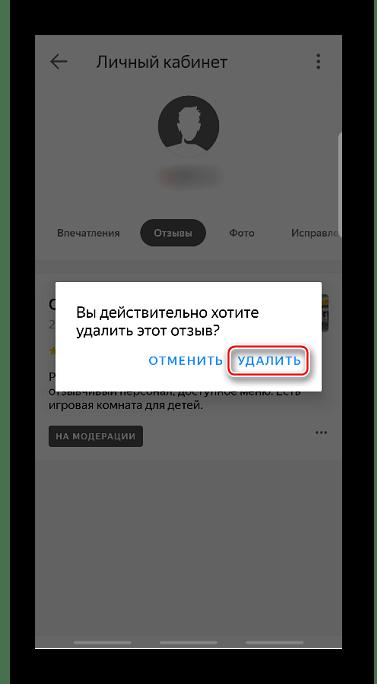 Подтверждение удаления отзыва в приложении Яндекс Карты