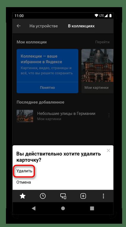 Подтверждение удаления последних созданных Яндекс.Коллекций через меню мобильного Яндекс.Браузера