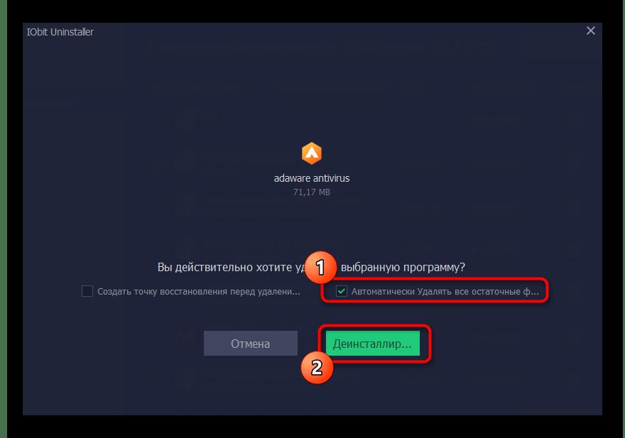 Подтверждение удаления программы Adaware Antivirus через IObit Uninstaller