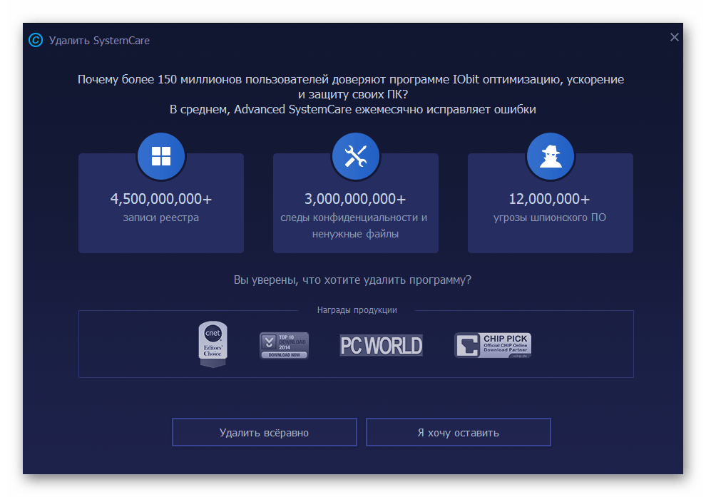 Подтверждение удаления программы Advanced SystemCare через IObit Uninstaller
