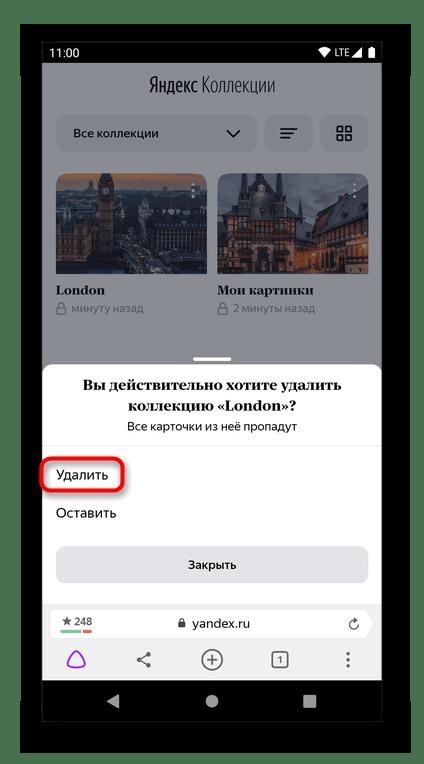 Подтверждение удаления Яндекс.Коллекции целиком через мобильный браузер