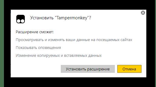 Подтверждение установки расширения Tampermonkey в Яндекс.Браузерe