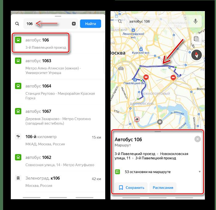 Поиск автобуса в приложении Яндекс Карты