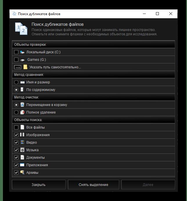 Поиск дубликатов файлов в программе Kerish Doctor 2020 для Windows