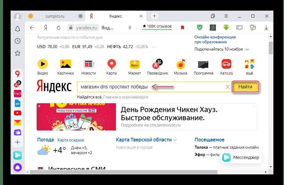 Поиск объекта на главной странице Яндекса