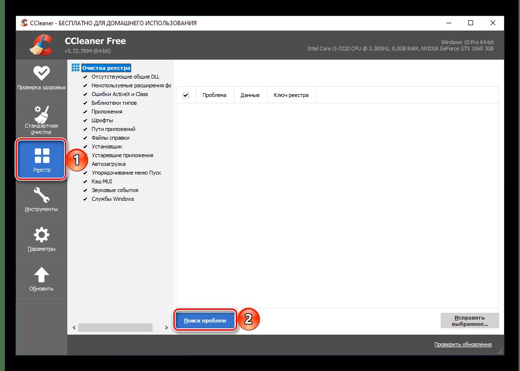 Поиск проблем в системном реестре в программе CCleaner для Windows