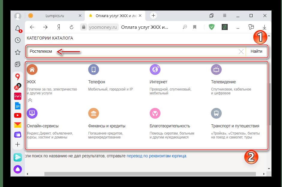 Поиск услуги с помощью поисковой строки или каталога в сервисе ЮMoney