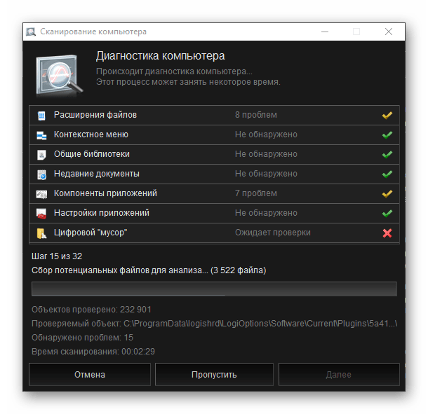 Полная диагностика компьютера с помощью программы Kerish Doctor 2020 для Windows