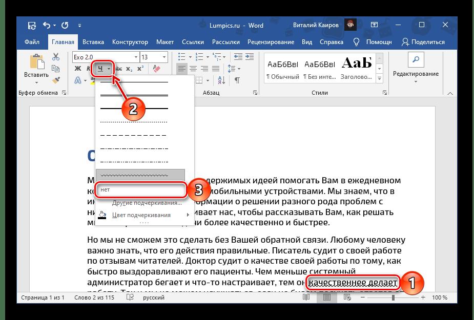 Повторно убрать подчеркивание с фрагмента текста в документе Microsoft Word