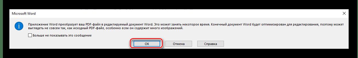 Предупреждение о преобразовании файла формата PDF в текстовом редакторе Microsoft Word
