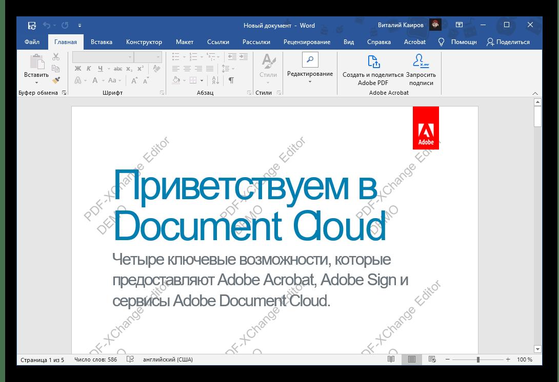 Пример документа с защитой от редактирования и водяным знаком в программе Microsoft Word