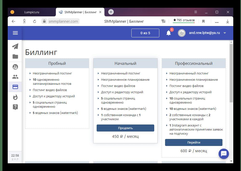 Пример доступных тарифов на сайте SMMplanner