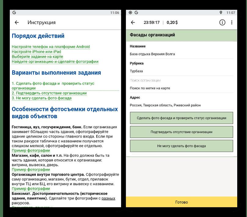 Пример исполнения задания с карты в приложении Яндекс.Толока