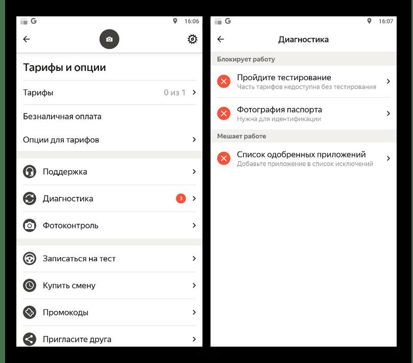 Пополнение баланса в Яндекс.Про (Таксометр)