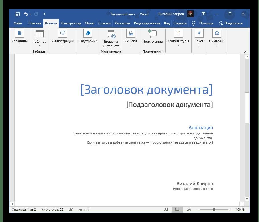 Пример использования шаблонной титульной страницы в текстовом редакторе Microsoft Word