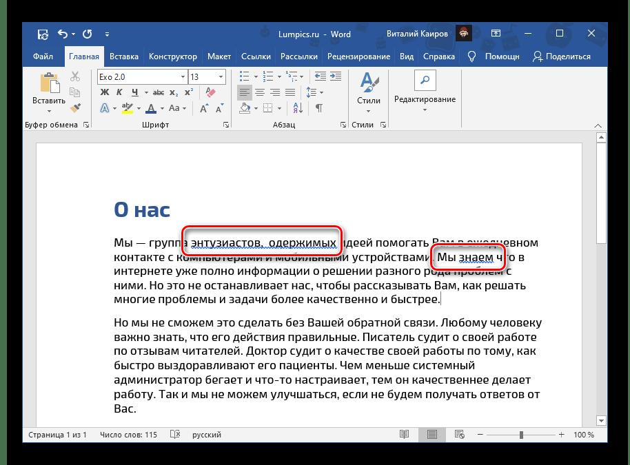 Пример ошибок, подчеркнутых синей линией, в документе Microsoft Word
