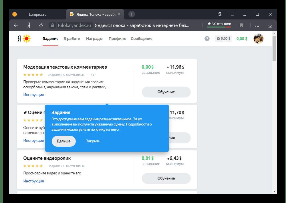 Пример основного интерфейса на сайте Яндекс.Толока