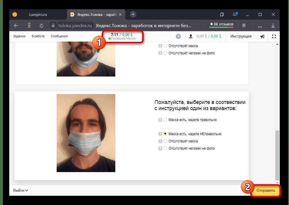 Пример прохождения обучающего задания на веб-сайте Яндекс.Толока