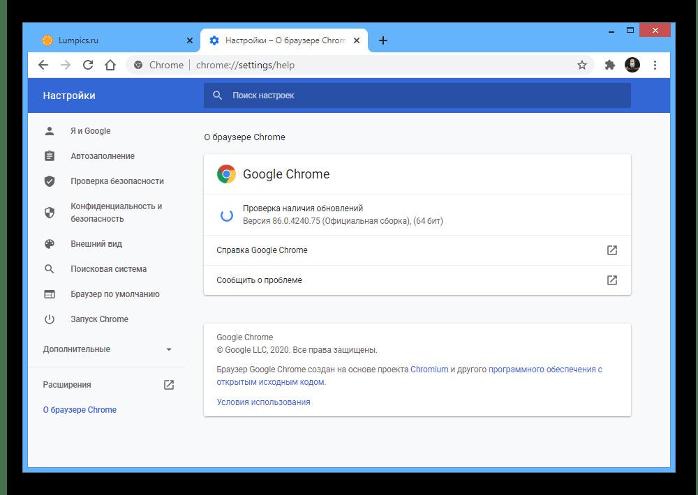 Пример проверки обновлений в настройках веб-браузера