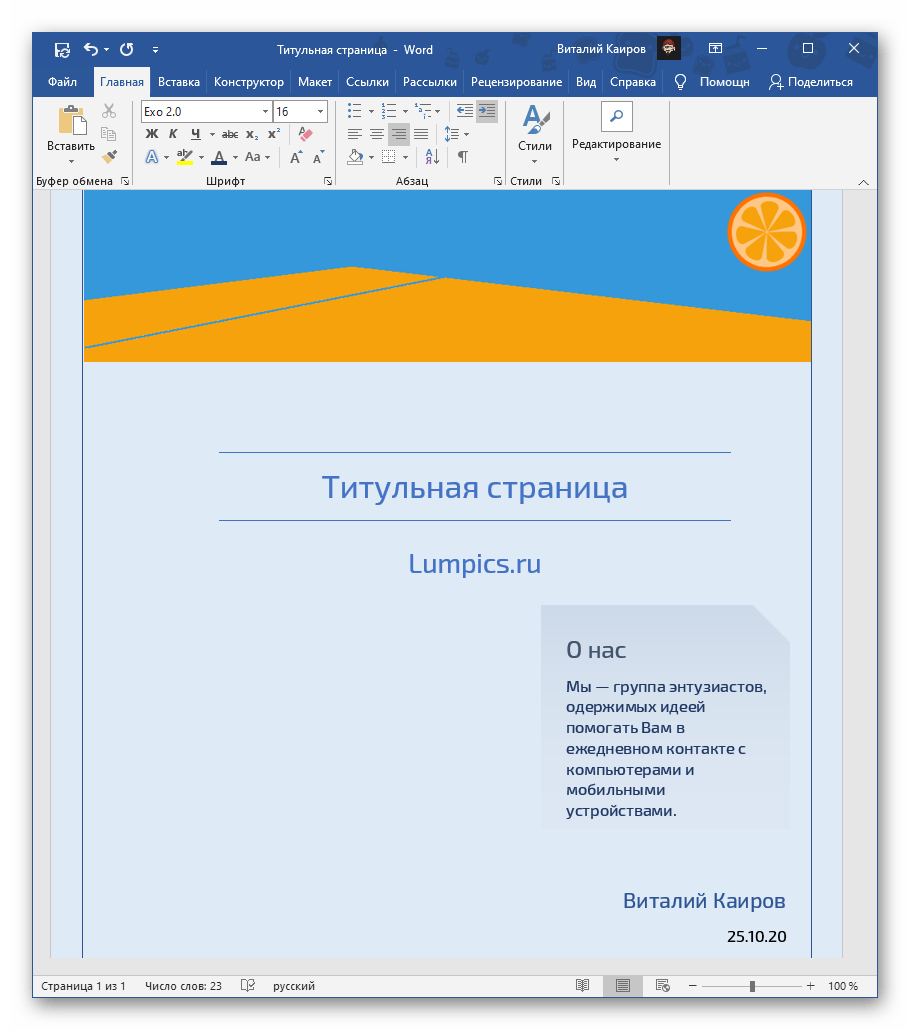 Пример самостоятельно созданной титульной страницы в текстовом редакторе Microsoft Word