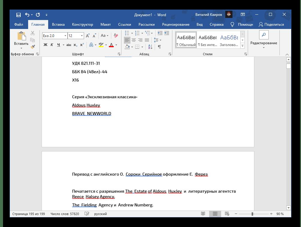 Пример текста из файла формата PDF в новом документе Microsoft Word