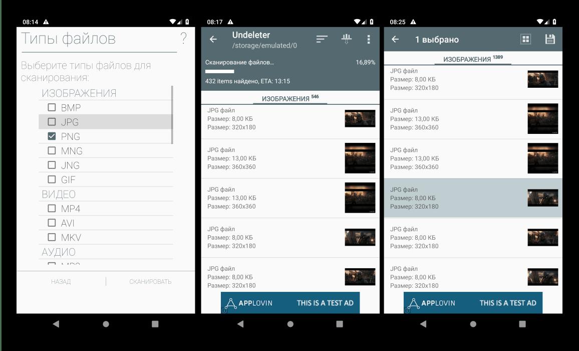 Пример восстановления удалённых фотографий программой для восстановления файлов на Android Undeleter