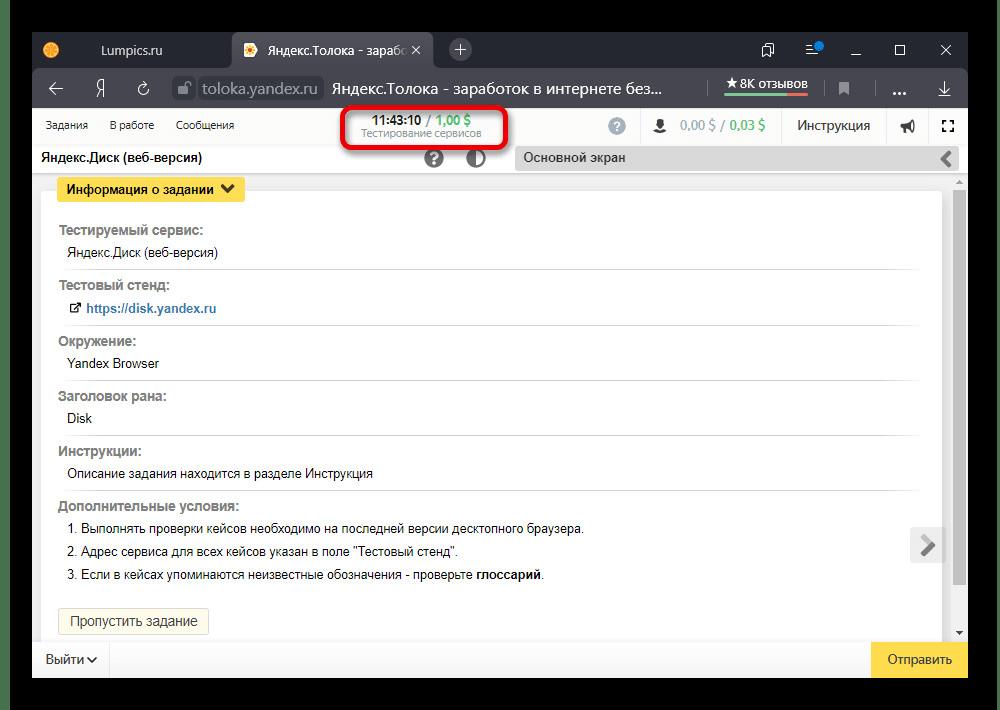 Пример задания с большим количеством времени на веб-сайте Яндекс.Толока