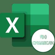 Примеры функции СУММЕСЛИ в Excel