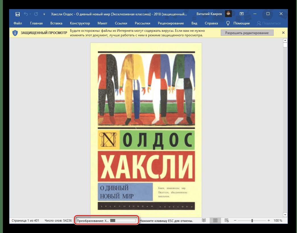 Процедура преобразования файла формата PDF в текстовом редакторе Microsoft Word
