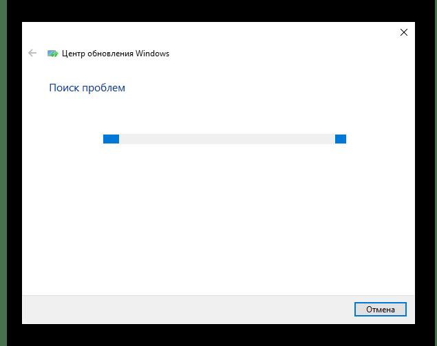 Процесс автоматического исправления ошибки с кодом 0x80073712 в Windows 10