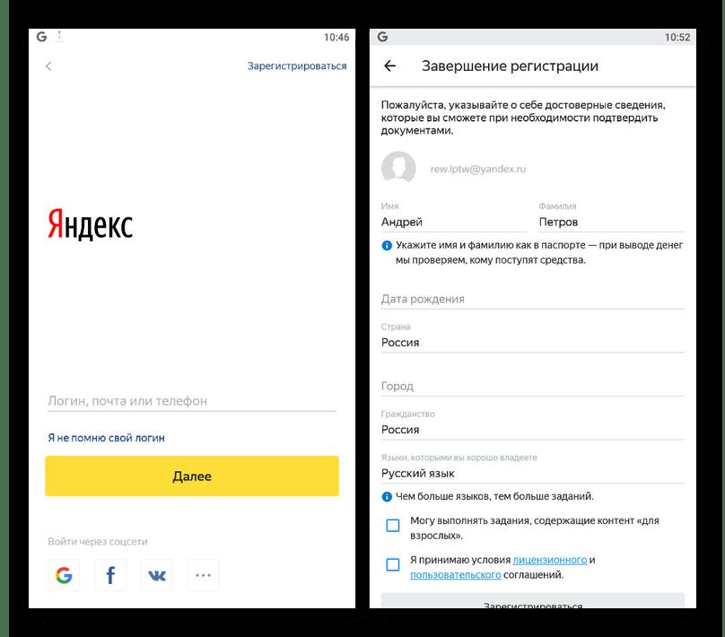 Процесс авторизации и регистрации в мобильном приложении Яндекс.Толока