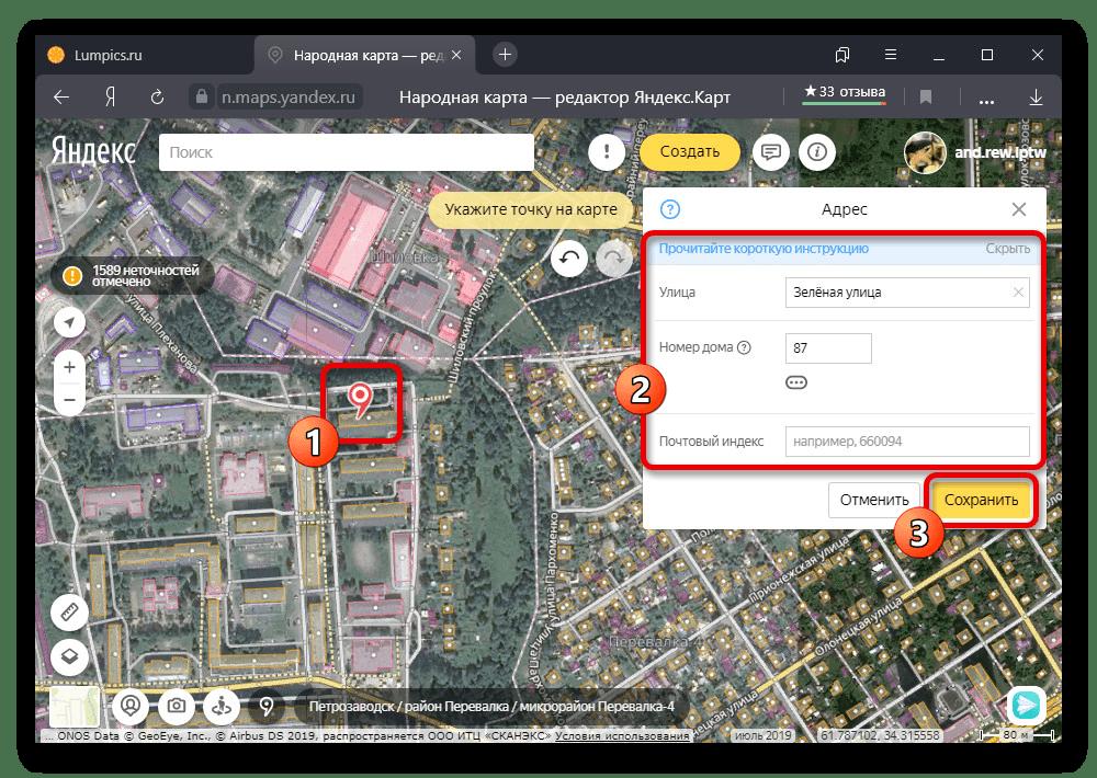 Процесс добавления нового объекта на сайте Народных карт