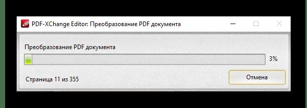 Процесс конвертирования файла в формате PDF в программе PDF-XChange Editor
