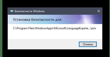 Процесс настройки папки при исправлении проблемы с кодом 2147416359 в Windows 10