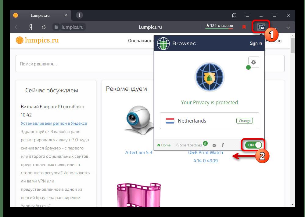Процесс отключения VPN в Яндекс.Браузере