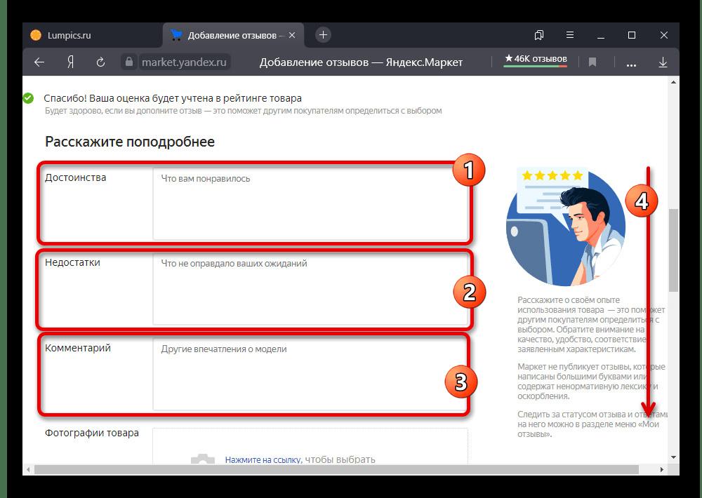 Процесс подготовки отзыва о товаре на веб-сайте Яндекс.Маркета
